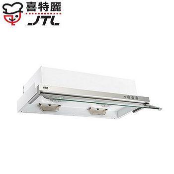 喜特麗 JT-138A隱藏式電熱除油排油煙機80CM(烤漆白) 烤漆白