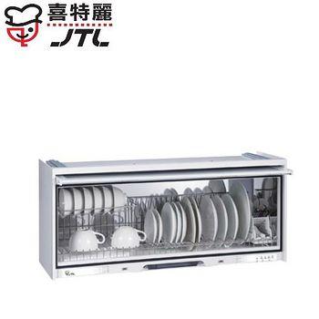 喜特麗 JT-3619Q懸掛式臭氧殺菌型烘碗機90CM(白色) 白色