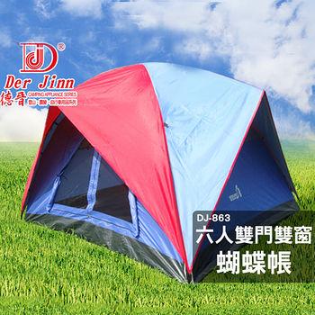 六人雙門雙窗蝴蝶帳DJ-863