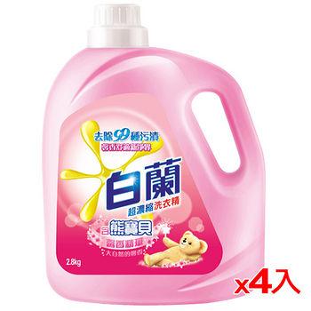 白蘭含熊寶貝馨香精華洗衣精 2.8kg*4(箱)