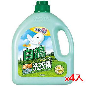 白鴿天然濃縮洗衣精-防蹣抗菌3.5L*4(箱)
