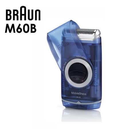 ▼德國百靈BRAUN-M系列電池式輕便電鬍刀M60B