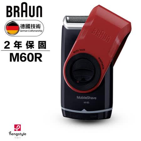 ▼德國百靈BRAUN-M系列電池式輕便電鬍刀M60R