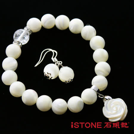 石頭記 貝殼10mm手鍊套組-花開富貴