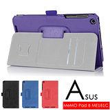 華碩 ASUS MeMO Pad 8 ME181 ME181C 平板電腦皮套 磁扣保護套 可手持帶筆插卡片槽 牛皮紋路