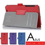 華碩 ASUS MeMO Pad 7 ME176 ME176C  平板電腦皮套 磁扣保護套 可手持帶筆插卡片槽 牛皮紋路