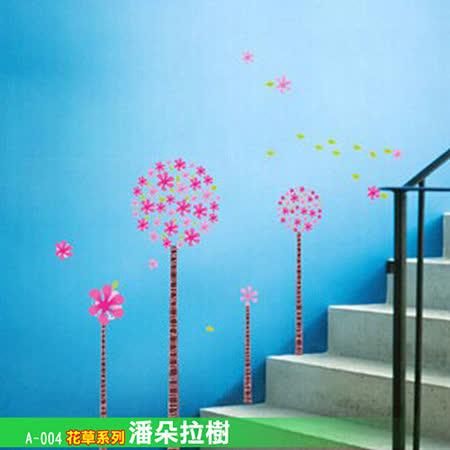 A-004 花草系列 潘朵拉樹  大尺寸高級創意壁貼 / 牆貼