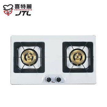 喜特麗 JT-2100雙口檯面爐(琺瑯白) 琺瑯白-天然瓦斯