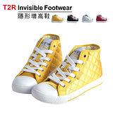 【T2R】名牌格紋隱形增高休閒鞋 增高7公分 5600-0022 (原裝進口熱銷款)