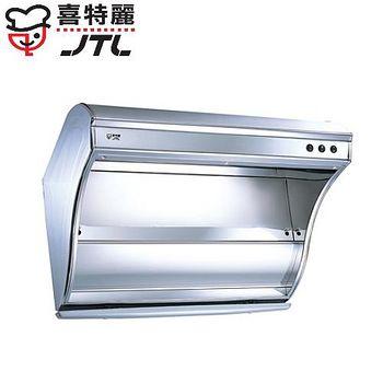 喜特麗 JT-1080斜背式排油煙機80cm(不鏽鋼) 不鏽鋼