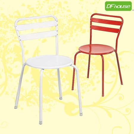 《DFhouse》冰淇淋餐椅/洽談椅*兩色可選*