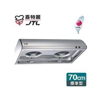 喜特麗 圓弧流線排油煙機(不鏽鋼色)70cm JT-1330S