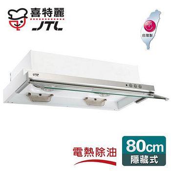 喜特麗 隱藏式電熱除油排油煙機90cm/ JT-138A