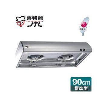 喜特麗 標準型圓弧流線排油煙機(不鏽鋼色)90cm/ JT-1330L