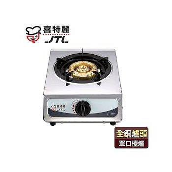喜特麗 全銅爐頭不鏽鋼單口檯爐(天然瓦斯適用) JT-200