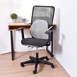 【凱堡】Aniki全網高背銀鍛扶手辦公椅/電腦椅(送網腰腰靠)