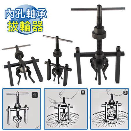 【良匠工具】專業高品質 合金鋼 內孔軸承拔輪器 軸承/培林拆卸 台灣製造