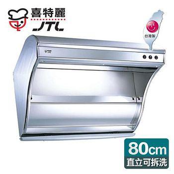 喜特麗 直立式可拆洗排油煙機80cm/ JT-1080