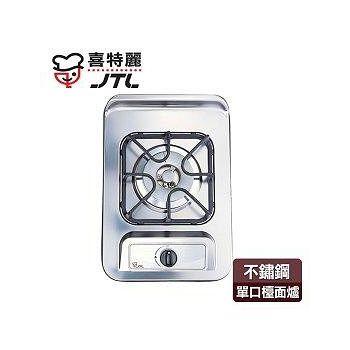 喜特麗 單口不鏽鋼檯面爐(天然瓦斯適用) JT-2111