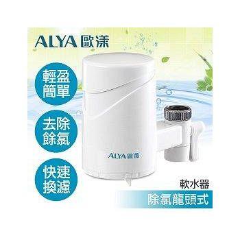ALYA歐漾 輕淨式除氯水龍頭除氯軟水器 (FF-5601)