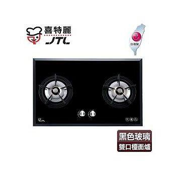 喜特麗 歐化雙口玻璃檯面爐(黑色面板+桶裝瓦斯適用) JT-2009A