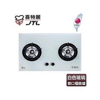 喜特麗 歐化雙口玻璃檯面爐(白色面板+桶裝瓦斯適用) JT-2009A