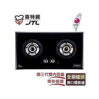 喜特麗 IC點火雙內焰玻璃雙口檯面爐(黑色面板+桶裝瓦斯適用) JT-2208A
