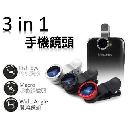 三合一手機鏡頭 (廣角/微距/魚眼) 通用型夾式鏡頭