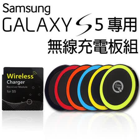 【領導者】Samsung GALAXY S5 專用 無線充電組 (無線充電板+無線接收片)-黑款