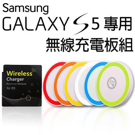 【領導者】Samsung GALAXY S5 專用 無線充電組 (無線充電板+無線接收片)-白款