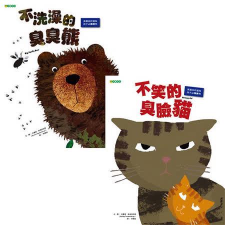 不洗澡的臭臭熊+不笑的臭臉貓(2書合售)