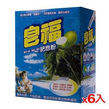 皂福高效能濃縮肥皂粉2.2kg*6(箱)