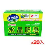 南僑水晶肥皂量販包200g*4塊*20組(箱)