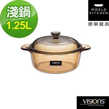 美國康寧 Visions 1.25L晶彩透明鍋 透明鍋