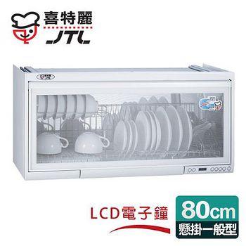 喜特麗 懸掛式80CM電子鐘。ST筷架烘碗機/白色 (JT-3680)
