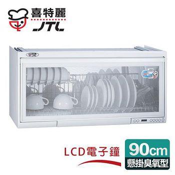 喜特麗 懸掛式90CM臭氧電子鐘。ST筷架烘碗機/白色 (JT-3690Q)