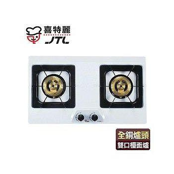 喜特麗 全銅爐頭雙口檯面爐(桶裝瓦斯適用) JT-2100