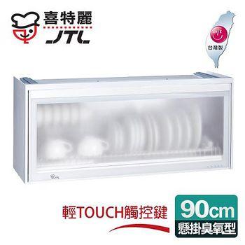 喜特麗 懸掛式90CM臭氧型。全平面LED冷光塑筷烘碗機/白色 (JT-3619Q)