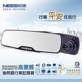 【NEED尼德】超薄FHD後視鏡行車記錄器(RX270)