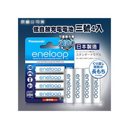 國際牌Panasonic eneloop 低自放鎳氫充電電池(3號4入) BK-3MCC