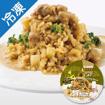 金品奶油咖哩雞肉焗飯330G/盒