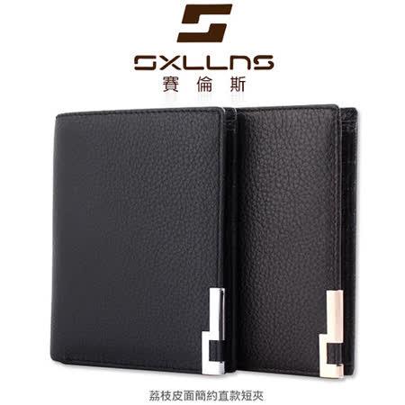 SXLLNS 賽倫斯 SX-QC701-2 荔枝皮面簡約直款短夾