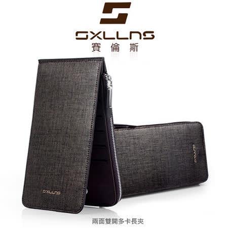 SXLLNS 賽倫斯 SX-QC809 兩面雙開多卡長夾