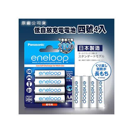 國際牌Panasonic eneloop 低自放鎳氫充電電池 BK-4MCC(4號4入)