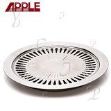 【APPLE蘋果】高級不鏽鋼烤盤