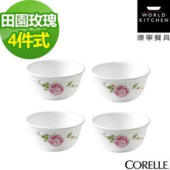 CORELLE 康寧 田園玫瑰4件式餐盤組 (402)