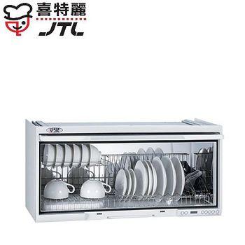 喜特麗 JT-3680Q懸掛式臭氧殺菌型烘碗機80CM(白色) 白色