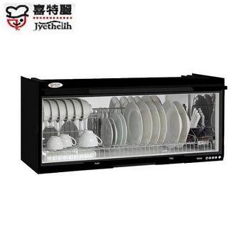 喜特麗 JT-3680Q懸掛式臭氧殺菌型烘碗機80CM(黑色) 黑色