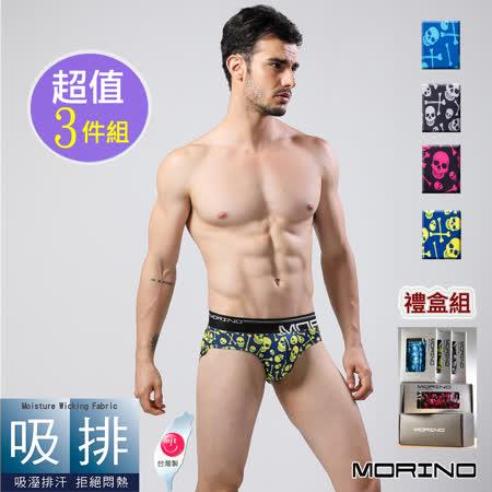 【MORINO摩力諾】男內褲-骷髏印花三角褲-藍+灰+紅(3件禮盒組)~情人節、生日禮物
