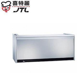 喜特麗 JT-3809Q懸掛臭氧殺菌型烘碗機90CM(銀色) 銀色